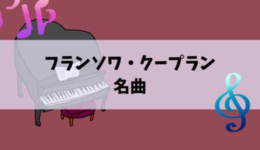 【バロックの代表作曲家】クープランのクラシック音楽の名曲・有名な曲紹介
