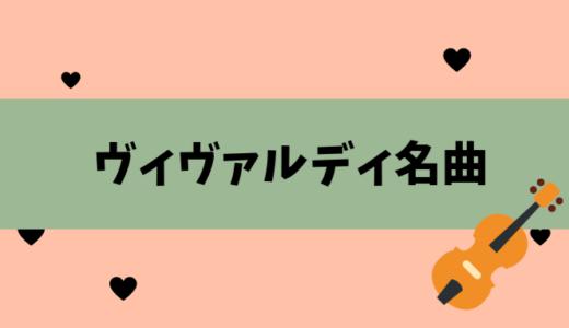 【赤毛の司祭の有名な曲】ヴィヴァルディの名曲・代表曲紹介