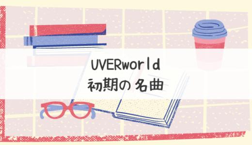 【アラサーホイホイ】UVERworld初期の名曲・代表曲・人気曲たち!