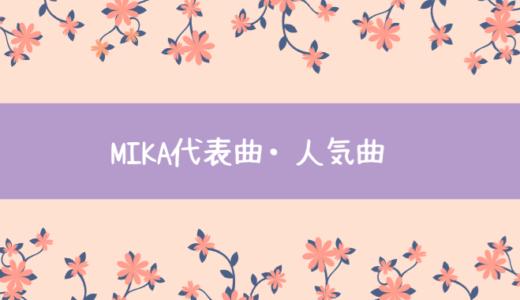 【ポップさと驚異の音域がスゴイ】ミーカ(MIKA)の人気曲・代表曲・おすすめアルバム