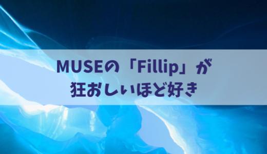 MUSEの「Fillip」という曲が狂おしく好き。「ショウビズ」の良さはこの曲にあると言っていいくらい好き