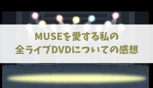 MUSEはライブもすごい!ミューズ大好きな私が全ライブDVDについて率直な感想やおすすめを書いていくよ〜