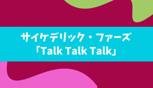 サイケデリック・ファーズ「Talk Talk Talk」、ノスタルジーとときめきを感じる80年代の名盤