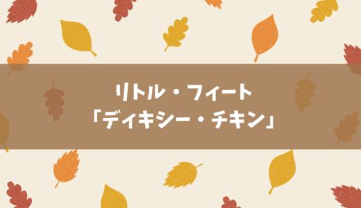 リトル・フィートの名盤「ディキシー・チキン」で秋を感じる